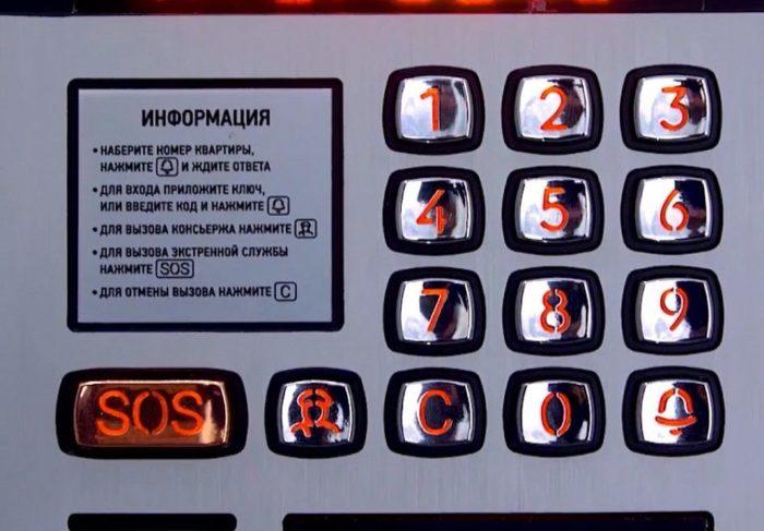 Домофон оснащен кнопкой SOS для вызова экстренных служб