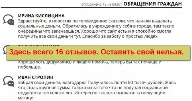 Фейковые отзывы от УКСО