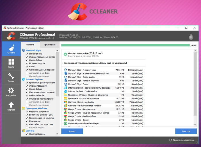 Использование CCleaner для очистки диска