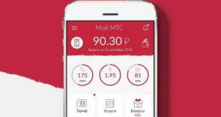 Приложение Мой МТС для смартфона