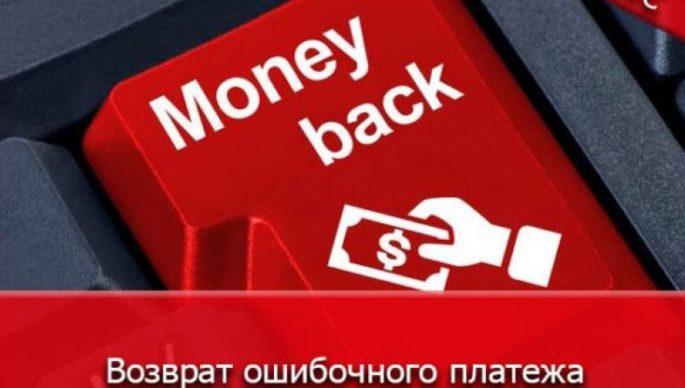 Возврат ошибочных платежей
