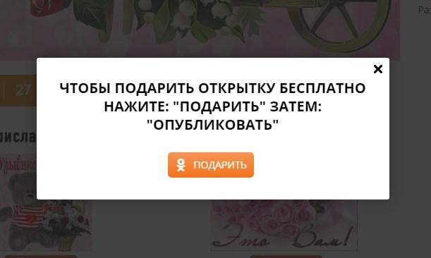 Отправка открытки в Одноклассники
