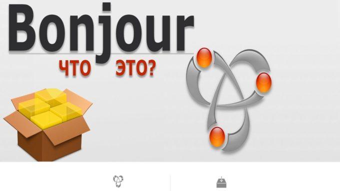 Назначение программы Bonjour