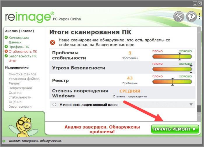 Программа Reimage для очистки компьютера