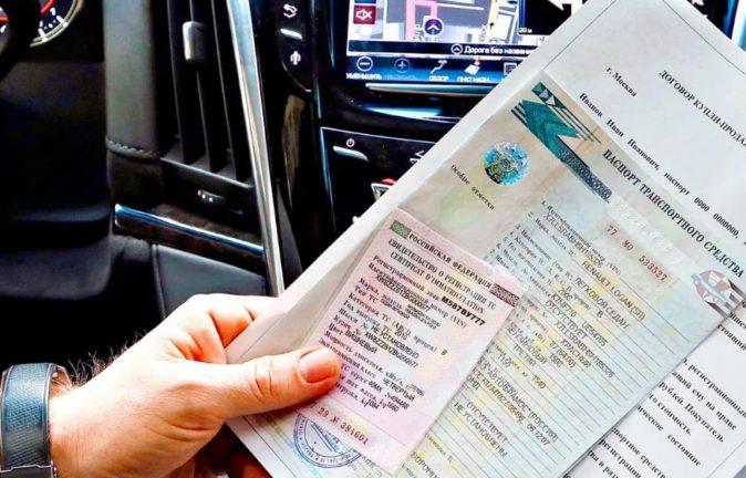 Проверка документов при покупке автомобиля