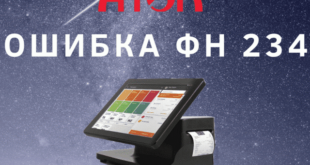 Ошибка ФН 234 на кассе Атол