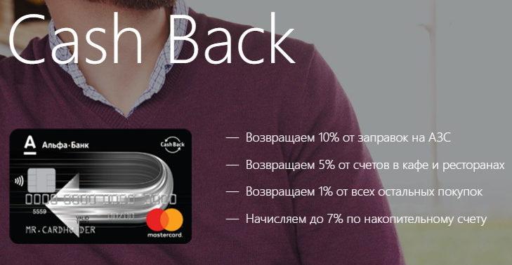 Cash back Альфа-банка