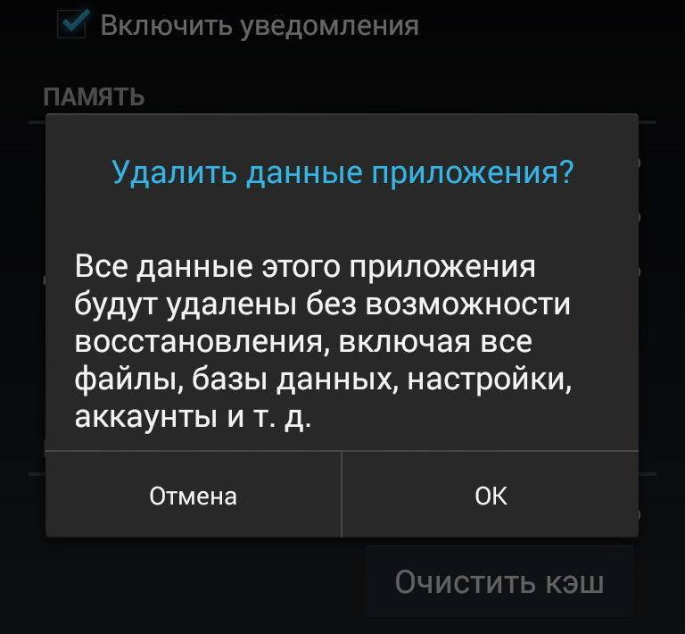 Отключение приложений в смартфоне на Андроид