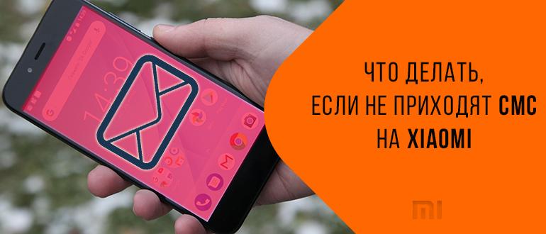 Не приходят СМС на смартфоны Xiaomi