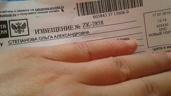 Извещение о получении заказного письма