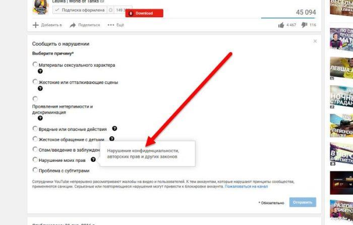 Жалоба из-за нарушения авторских прав на видео