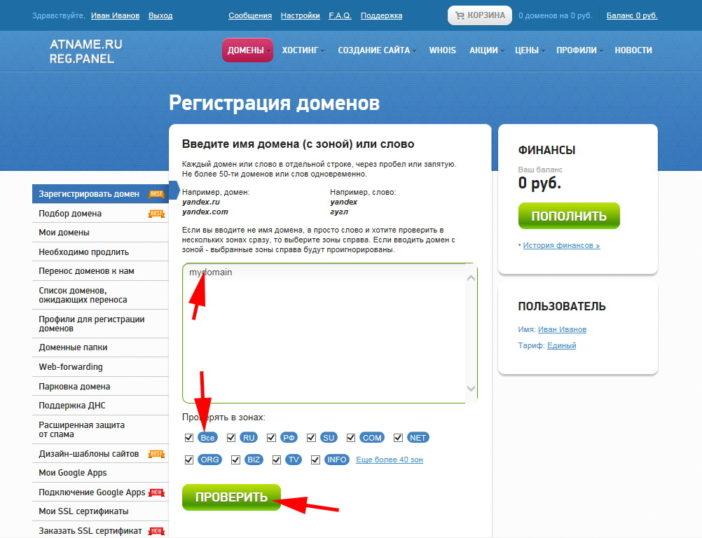 Поиск свободного домена в различных зонах