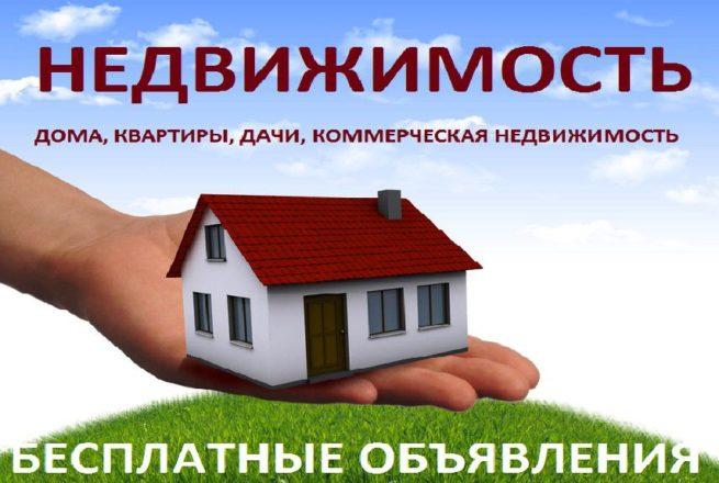Объявления о продаже недвижимости