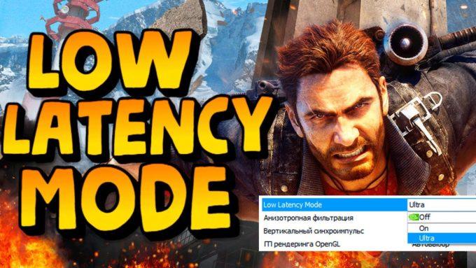 Технология для снижения задержки в играх