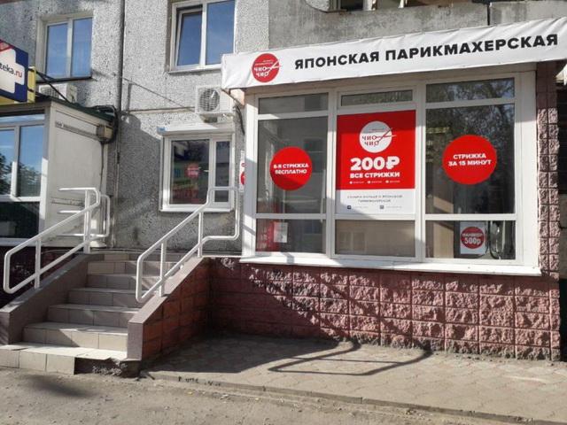 В России регулярно открываются экспресс-парикмахерские Чио Чио