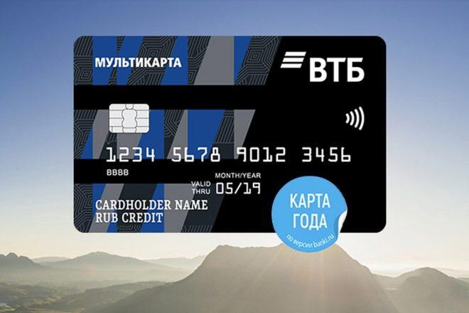 Мультикарта банка ВТБ