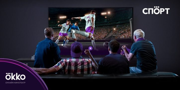 Просмотр спортивных состязаний в онлайн-кинотеатре ОККО