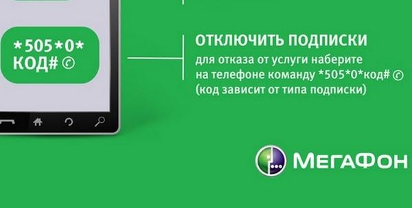 Отключение подписок Мегафон