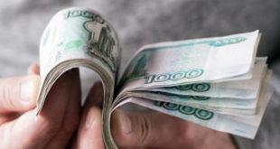 Модальная заработная плата