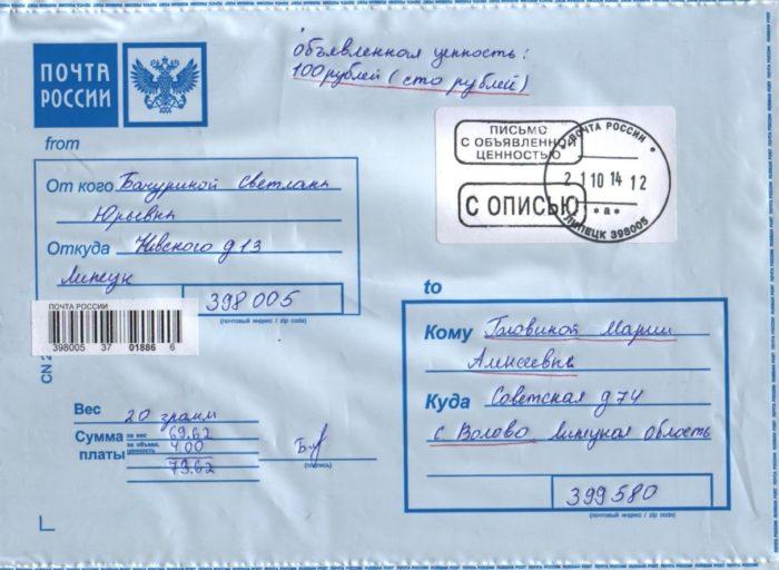 Отправитель самостоятельно устанавливает объявленную ценность письма