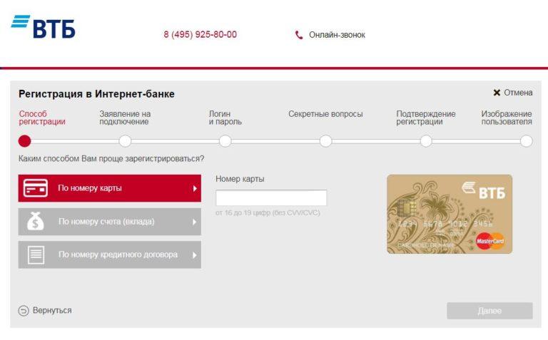 Регистрация в Интернет-банке ВТБ по номеру карты