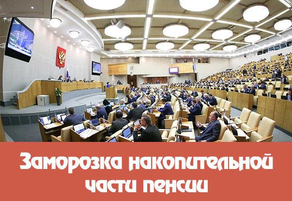 Накопительная часть пенсии заморожена Госдумой до 2020 года
