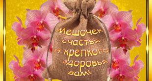 Открытка от сайта Otkrit.com