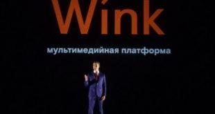 Мультимедийная платформа Wink ТВ от Ростелеком