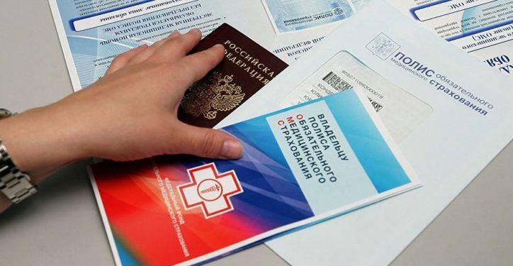 Оформление полиса обязательного медицинского страхования