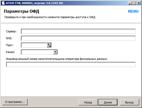 Передача данных в ОФД