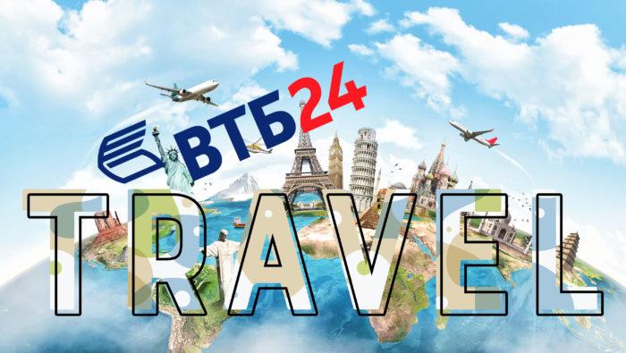Программа лояльности Travel VTB