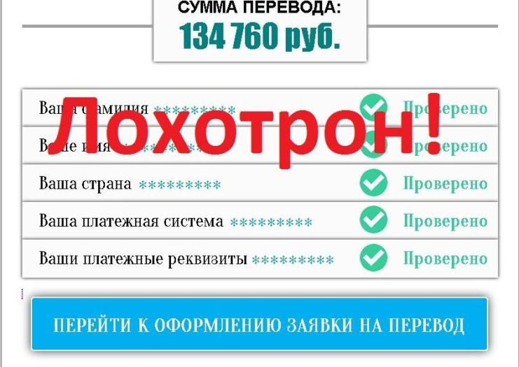 ИКВП является мошенническим сайтом
