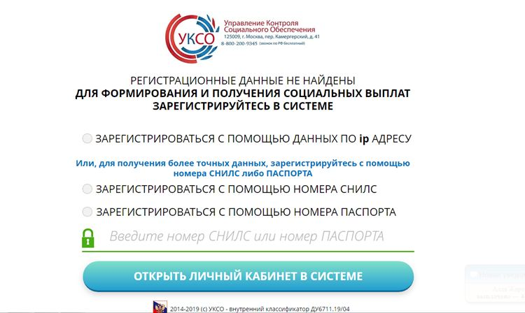 Регистрация на сайте УКСО
