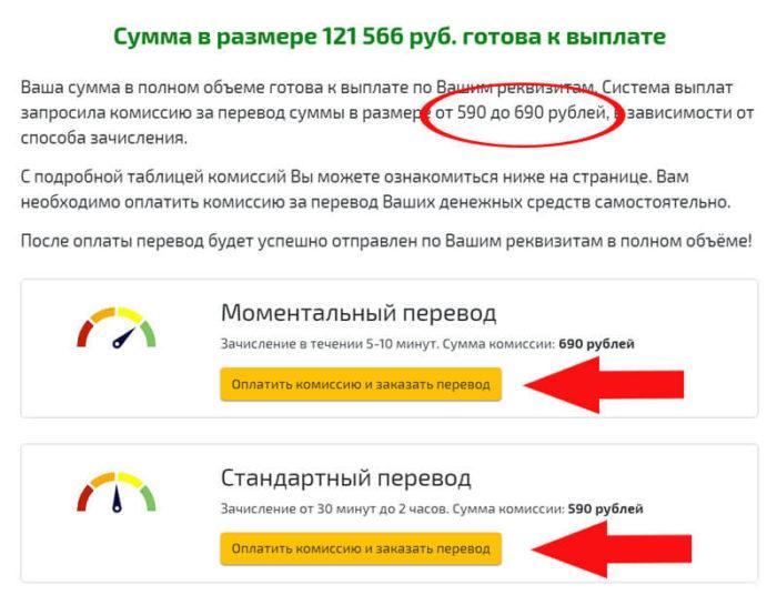 Для совершения перевода требуется оплатить комиссию
