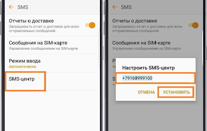 Настройка Центра обмена SMS-сообщениями на телефоне