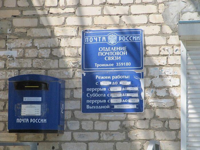 Троицкое почтовое отделение