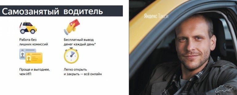 Условия работы для самозанятых водителей в Яндекс.Такси