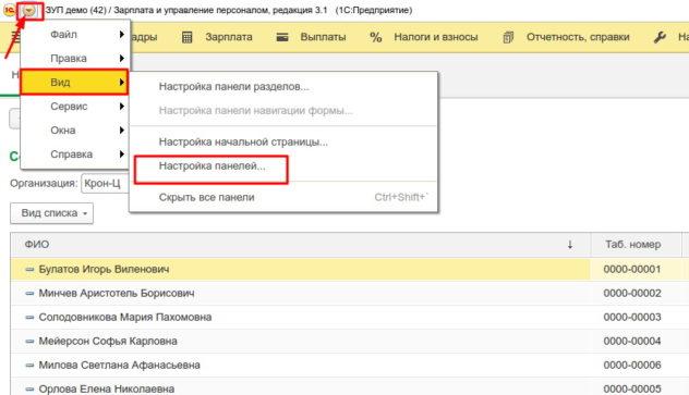 Вкладка СОТП в ЗУП 8.3