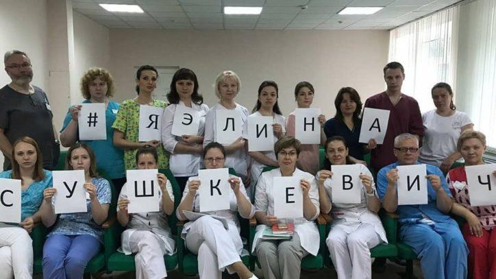 Многие медики приняли участие во флэшмобе в поддержку Элины Сушкевич