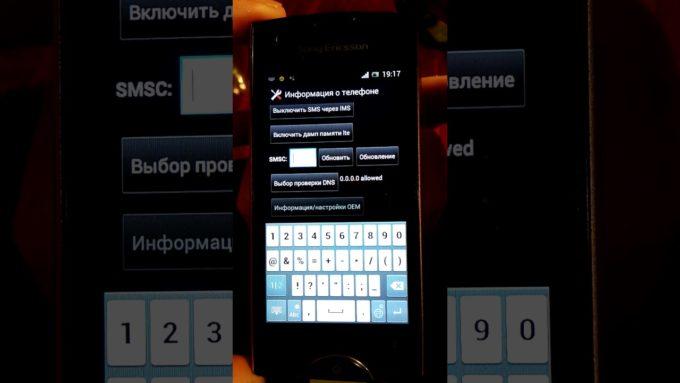 Возникновение ошибки при отправке SMS