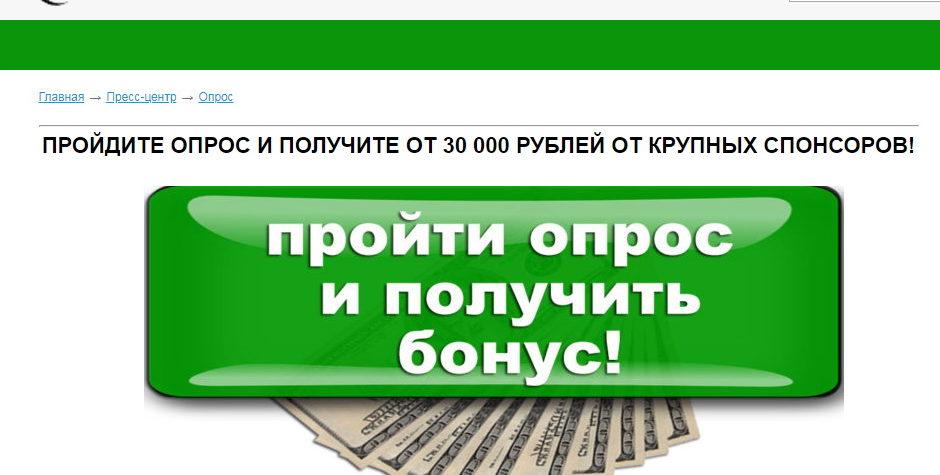 Обещание денег за прохождение опроса