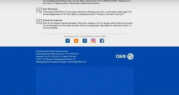 Фальшивые кнопки соцсетей на сайте ОКФ
