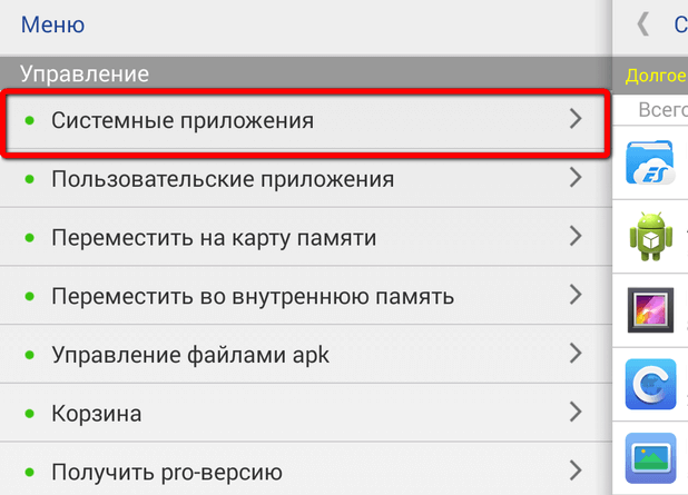 Вкладка системные приложения в смартфоне