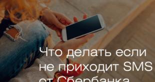 Что делать если не приходят СМС от Сбербанка