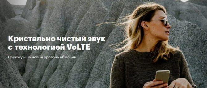 Технология VoLTE обеспечивает качественный звук
