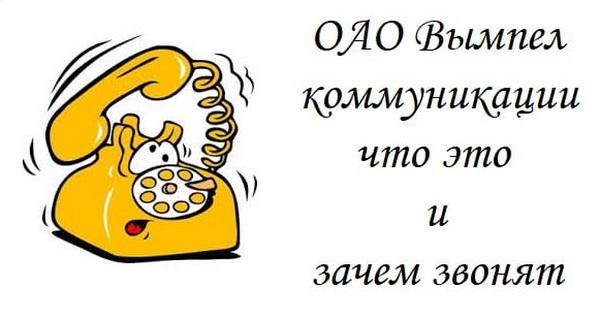 Звонки от ПАО Вымпел Коммуникации