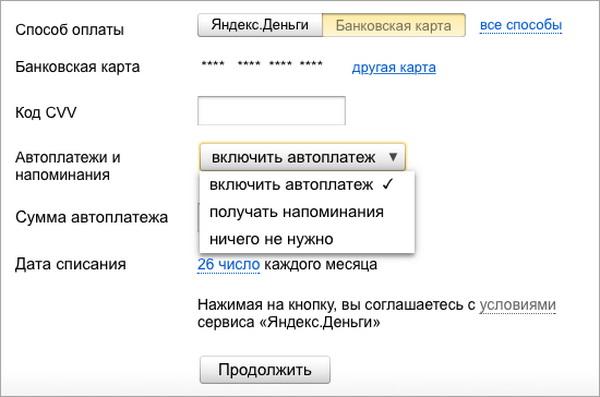 Управление автоплатежами в системе Yandex money