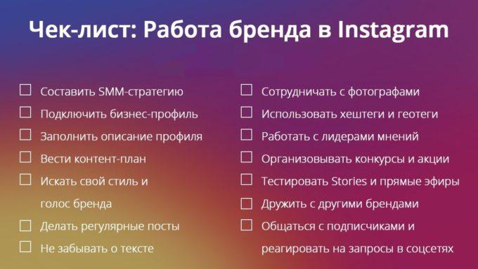 Чек-лист продвижения бренда в инстаграме