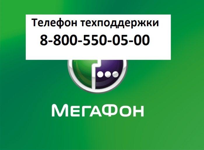 Телефон техподдержки мегафона