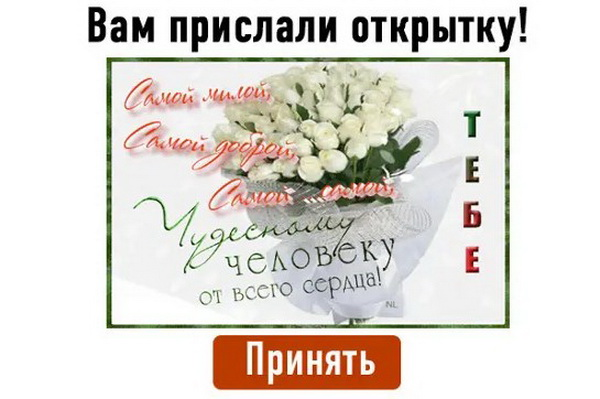 Образец открытки с сайта